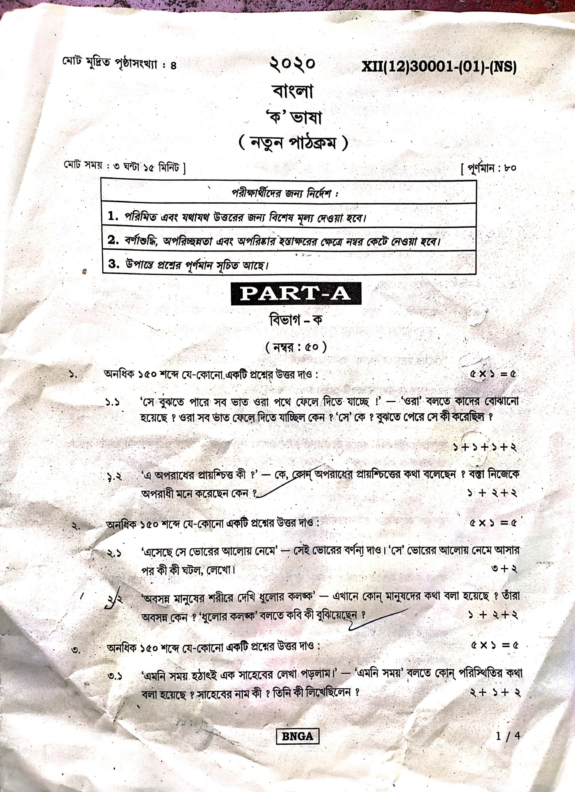 Class 12 Higer Secondery (H.S) 2020 Bengali Qustion Paper.